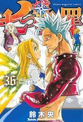 七つの大罪 36 [Nanatsu no Taizai 36] (The Seven Deadly Sins, #36) Pdf Book