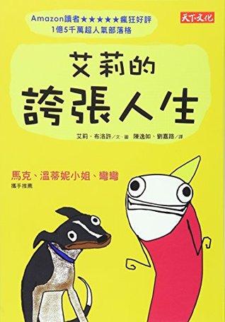 """Hyperbole and a Half in Traditional Chinese (""""Ai Li De Kua Zhang Ren Sheng"""")"""