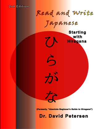 Read and Write Japanese Starting with Hiragana