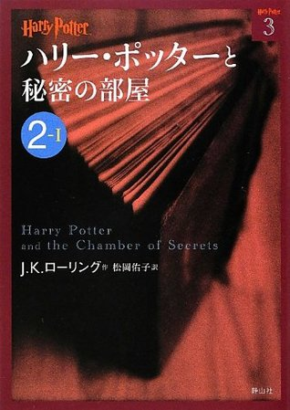 Harry Potter and the Chamber of Secrets 2-1 (Compact Paperback Edition) [In Japanese]