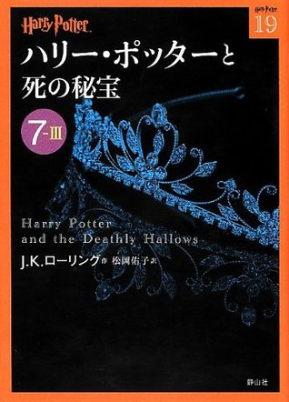Harry Potter and the Deathly Hallows (Harri Potta To Shi No Hiho) 7-3 (Compact Paperback Edition) [In Japanese]