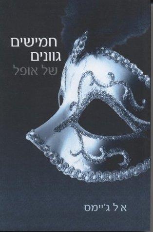 Hamishim Gvanim shel Ofel