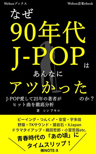 90s JPOP was so good: hit chart collection (Webon books)