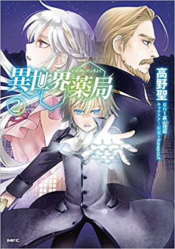 異世界薬局 2 [Isekai Yakkyoku, Manga 2] (Parallel World Pharmacy Manga, #2)