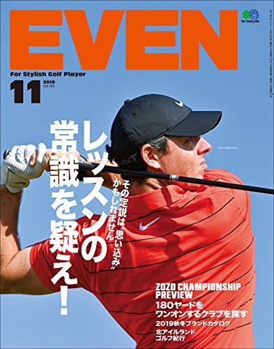 EVEN 2019年11月号 Vol.133(レッスンの常識を疑え!)[雑誌]