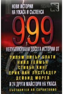 999 непубликувани досега истории: част 1
