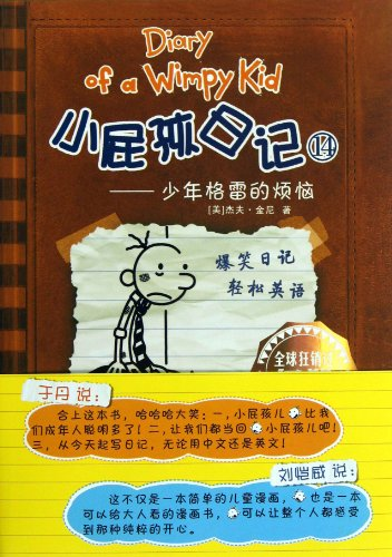 Diary of a Wimpy Kid (14 Troubles of Young Grey)
