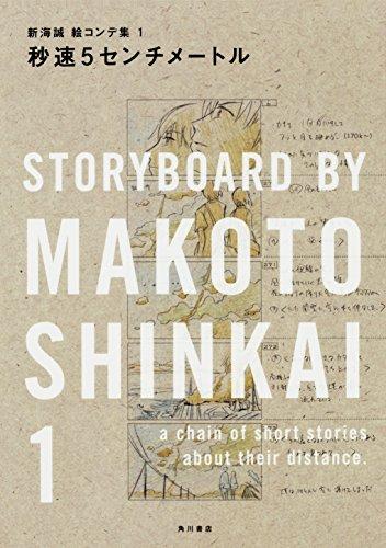 Storyboard by Makoto Shinkai 1 : 5 Centimeters per Second 秒速5センチメートル 新海誠絵コンテ集 1