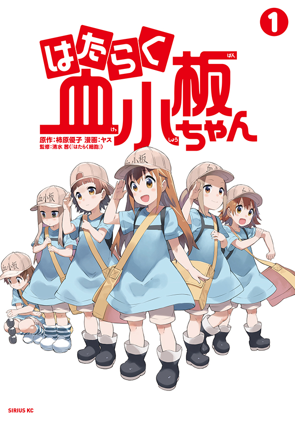 はたらく血小板ちゃん 1 [Hataraku Kesshouban-chan 1] (Cells at Work: Platelets!, #1)