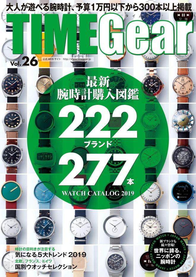 TIME Gear Vol.26