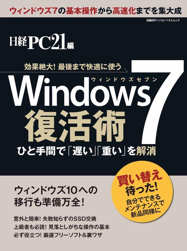 Windows7 復活術