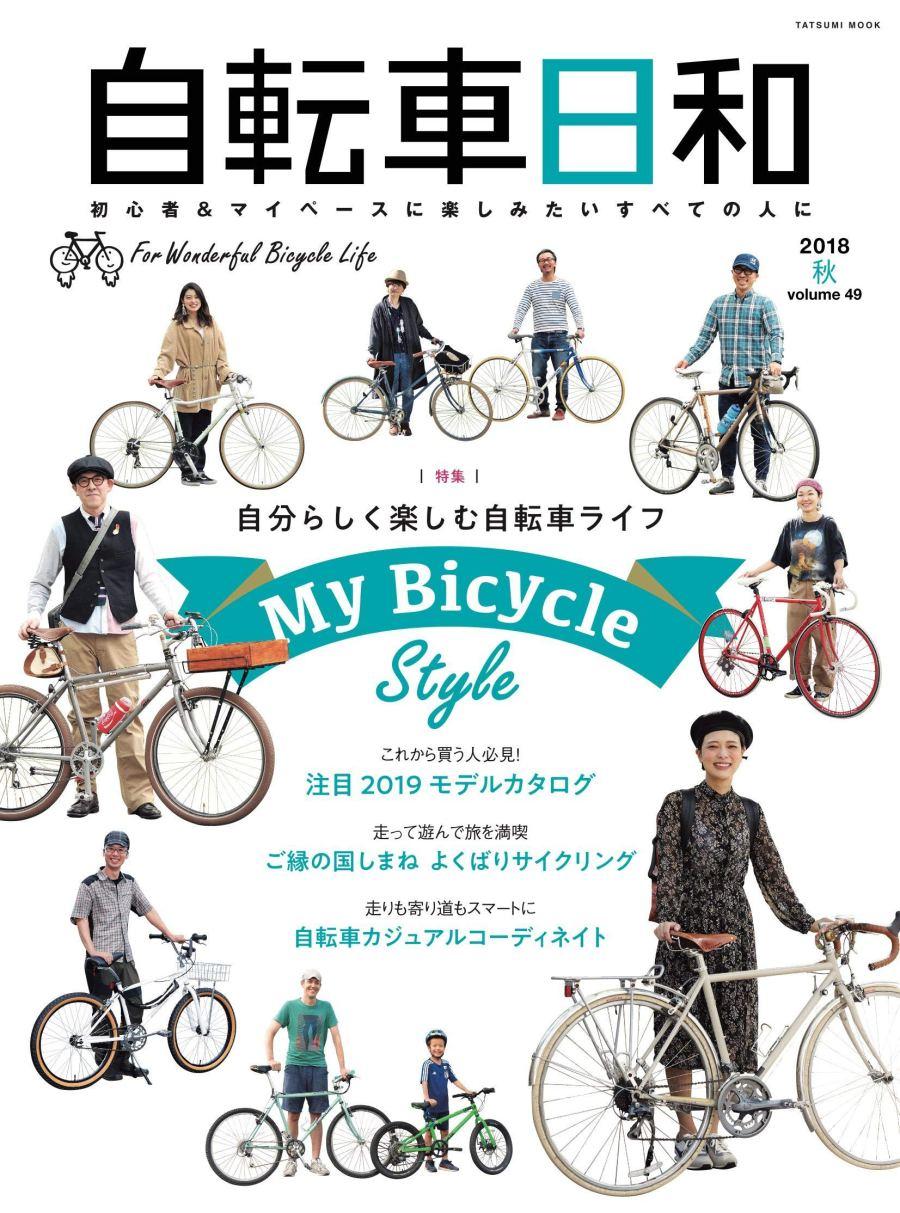 自転車日和Vol.49