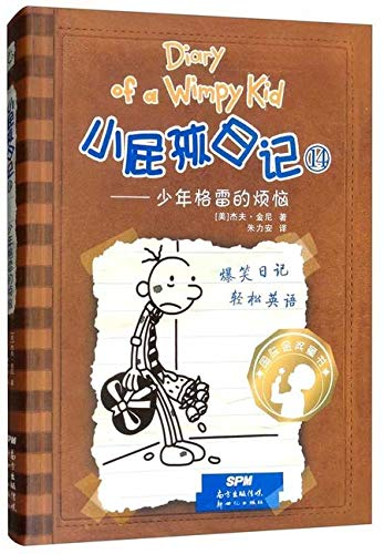 Diary of a Wimpy Kid 7 (Book 2 of 2) (New Version)