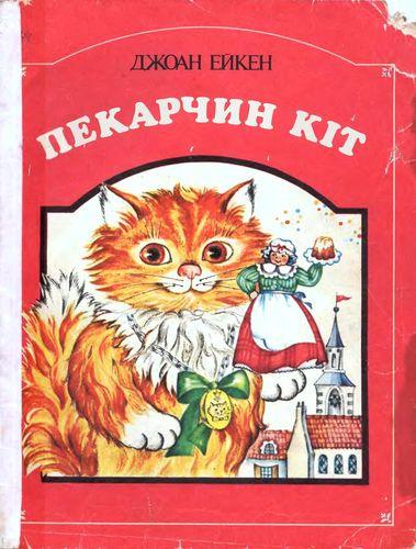 Пекарчин кіт