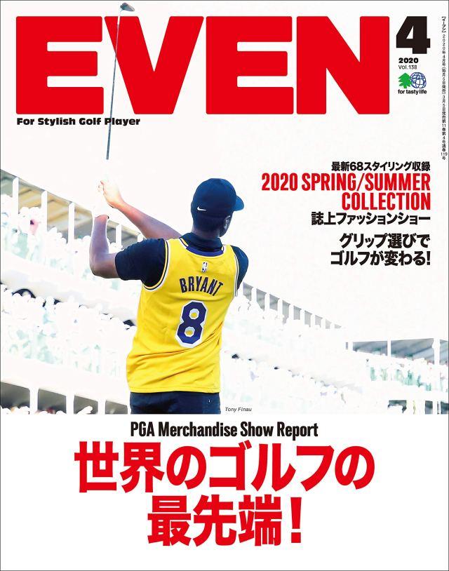 EVEN 2020年4月号 Vol.138(世界のゴルフの最先端!)[雑誌]