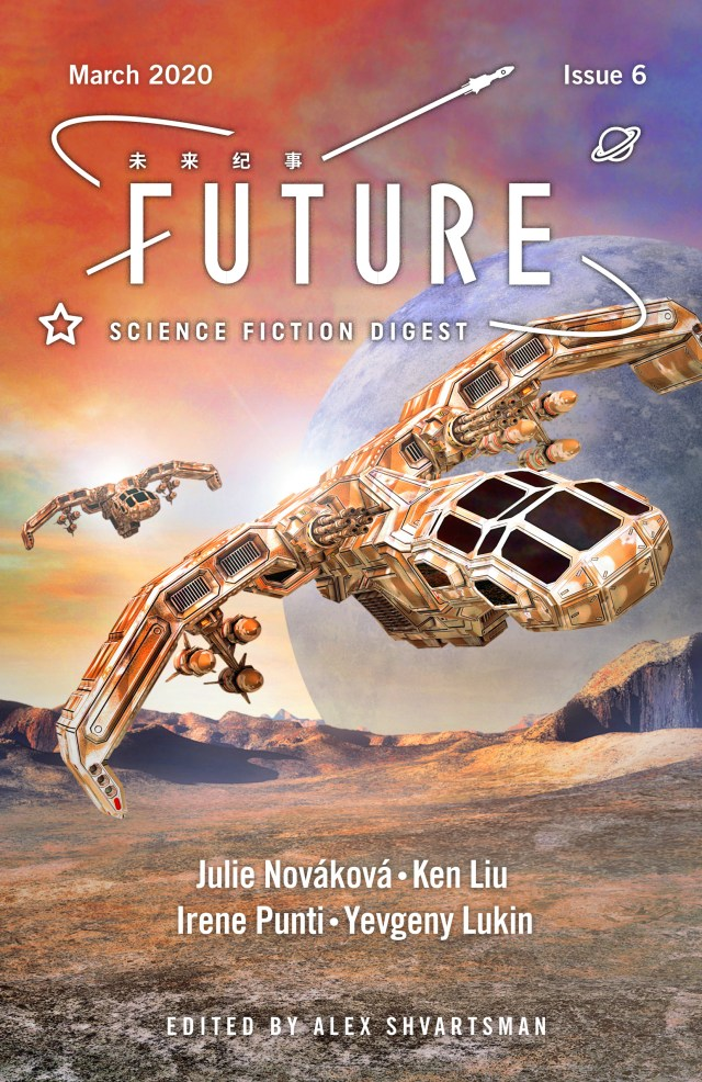 Future Science Fiction Digest Issue 6 (Winter 2020)