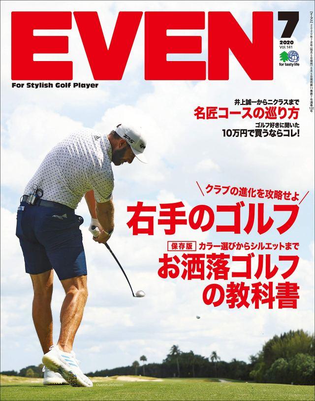 EVEN 2020年7月号 Vol.141(新版 お洒落ゴルフの教科書)[雑誌]