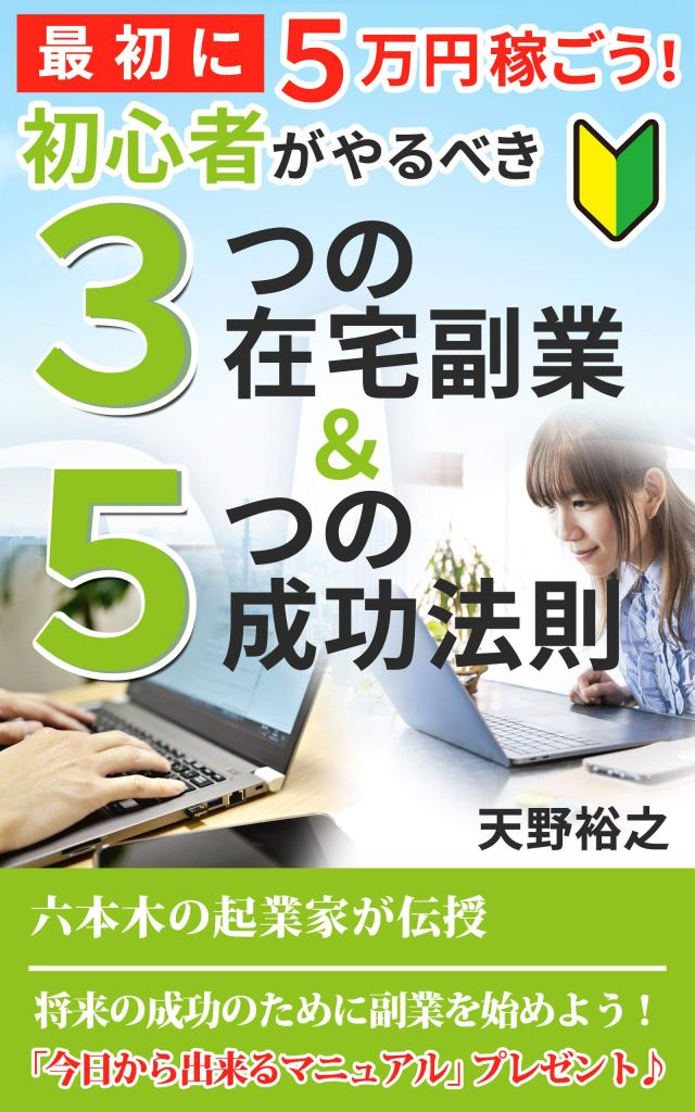 First earn 50000 yen 3 athome side jobs 5 success rules for beginners