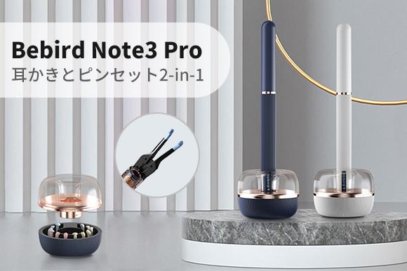 世界初!超小型ロボットアーム技術を取り入れた耳かきカメラ「Bebird Note3 Pro」  スマホと繋がって耳の穴の中が見える耳かきとピンセット2-in-1