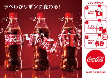 This Magical Coca Cola Ribbon Bottle From Japan Will Completely Blow Your Mind HelloGiggles