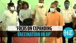 UP CM said government's target is to vaccinate 1 crore people in the month of June