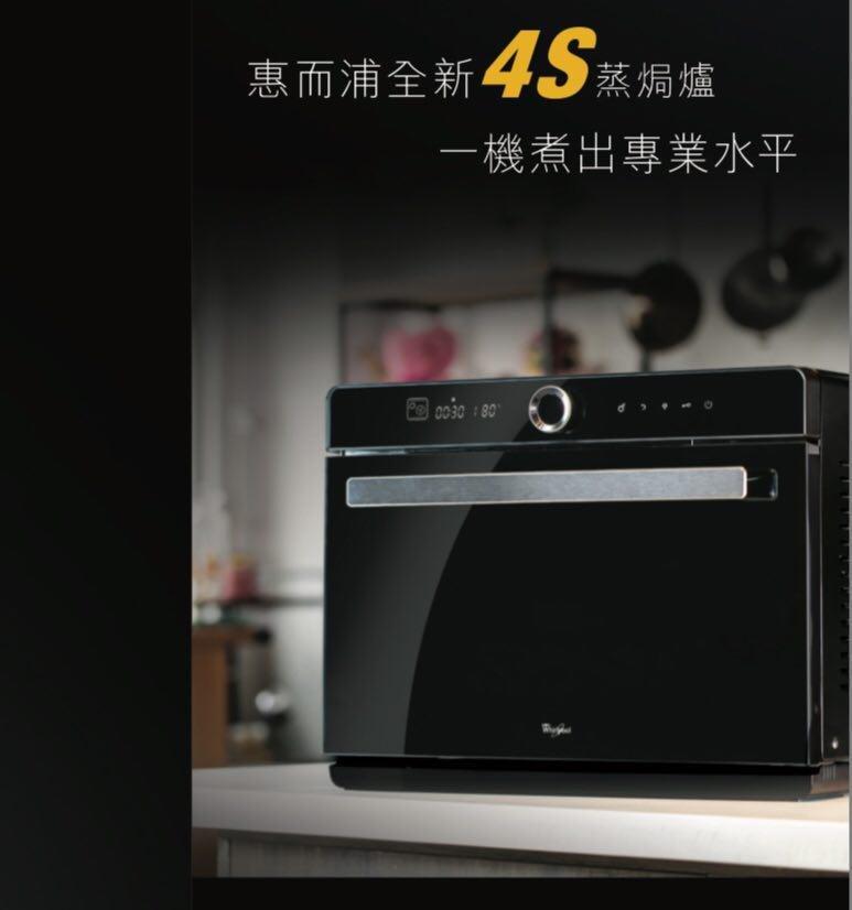 惠而浦 | CS2320 4S蒸焗爐 | 香港電視 HKTVmall 網上購物