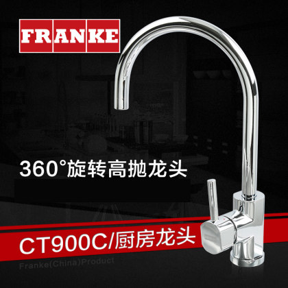 franke kitchen faucet cheap tables and chairs 弗兰卡鲁拉高抛厨房龙头ct900c ct901c 大管家家居 弗兰卡鲁拉高抛厨房龙头
