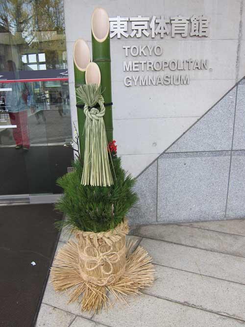 2010-01-12-kadomatsu_taikukan_t500.jpg