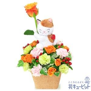 オレンジバラのマスコット付きアレンジメント(三毛猫)