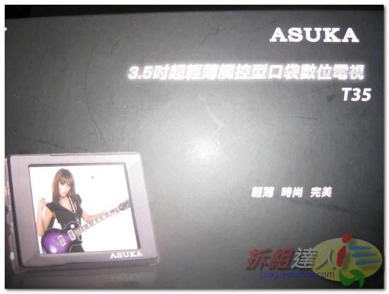 asuka個人掌上型數位電視