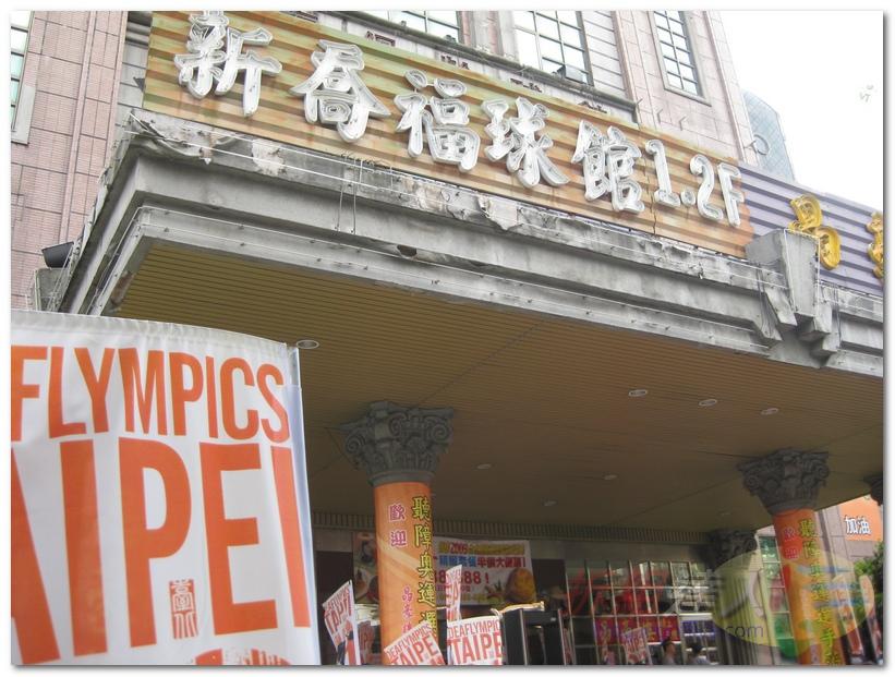 聽障奧運在中和   拆組達人 OA辦公家具辦公室裝潢專家 愛伊組實業有限公司