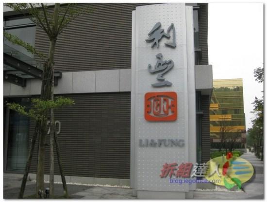 利豐集團台灣分公司
