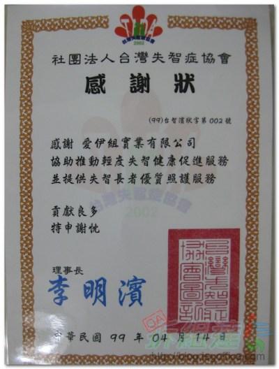 社團法人台灣失智症協會