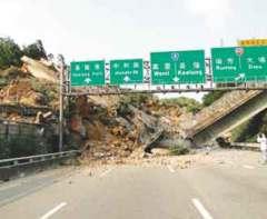 2010年福爾摩沙高速公路走山事件