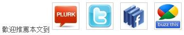 Google Buzz, Facebook, Plurk, Twitter推文按鈕