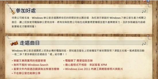Windows辦公室走唱團