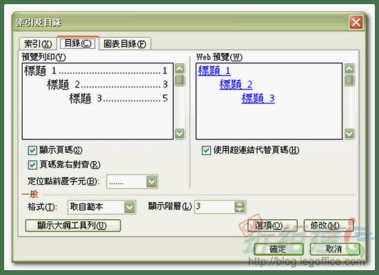 office-word-自動目錄編輯