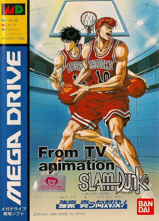 From TV Animation: Slam Dunk: Kyougou Makkou Taiketsu! | indienova GameDB 游戲庫