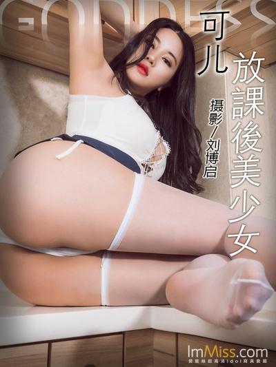 [TouTiao头条女神] 2017.06.24 放课后美少女 可儿 [21+1P]