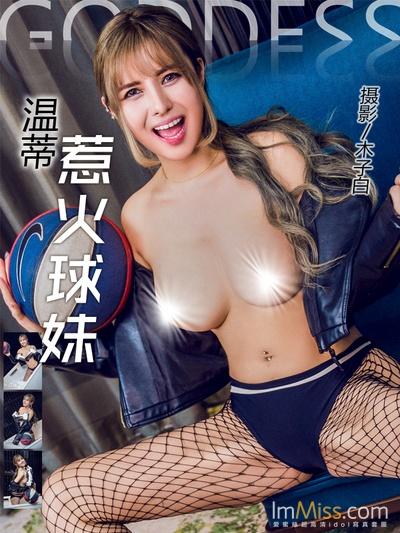 [TouTiao头条女神] 2017.06.19 惹火球妹 温蒂 [30+1P]