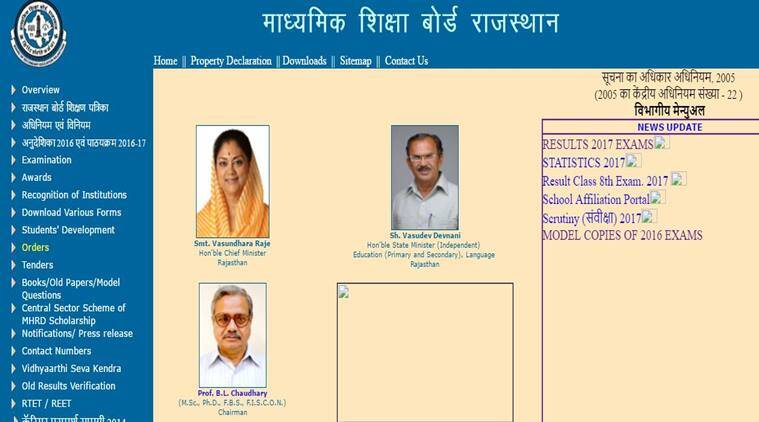 10th RBSE result 2017, rbse, india results, examresults.net