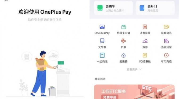 OnePlus, OnePlus Pay, OnePlus Pay China, OnePlus Pay India, OnePlus Pay vs Mi Pay, OnePlus Pay vs WeChat, OnePlus Pay vs Alipay, WeChat, Mi Pay, Xiaomi, Alipay