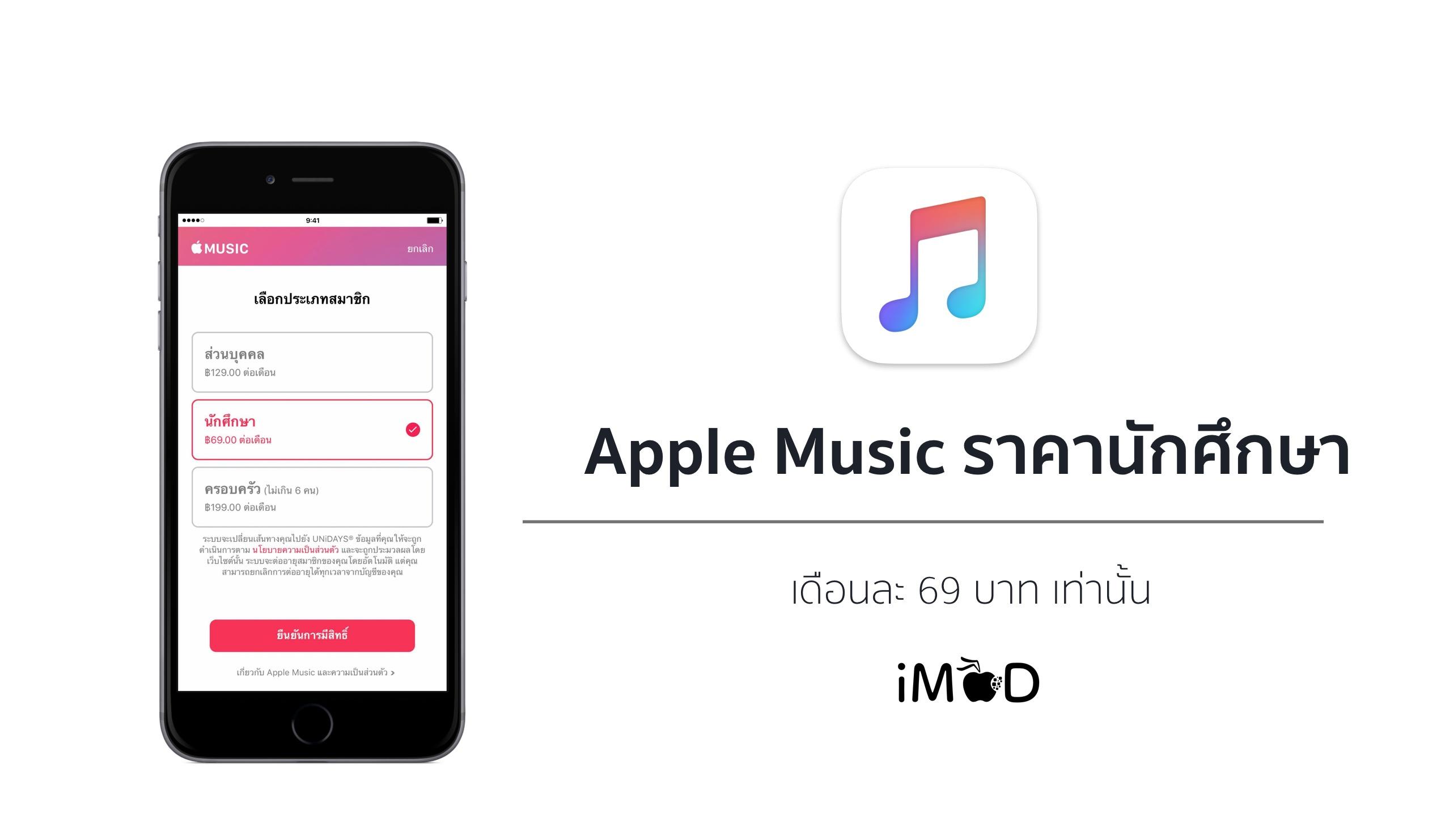 Apple Music เดือนละ 69 บาท สำหรับนักศึกษา ราคาปกติ 129 บาท