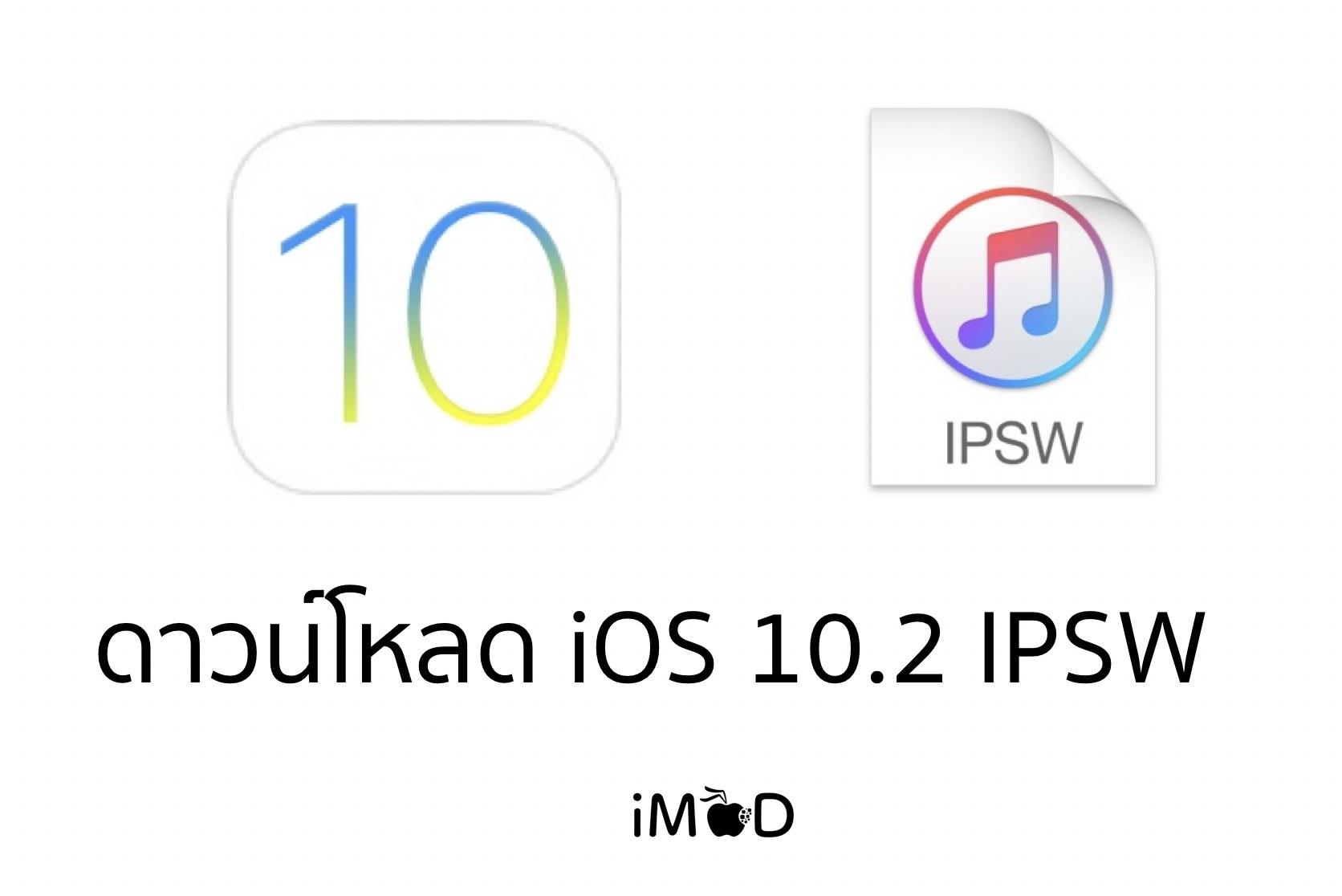 ดาวน์โหลด iOS 10.2 IPSW เวอร์ชันสมบูรณ์ลิงก์โหลดแรงจาก Apple