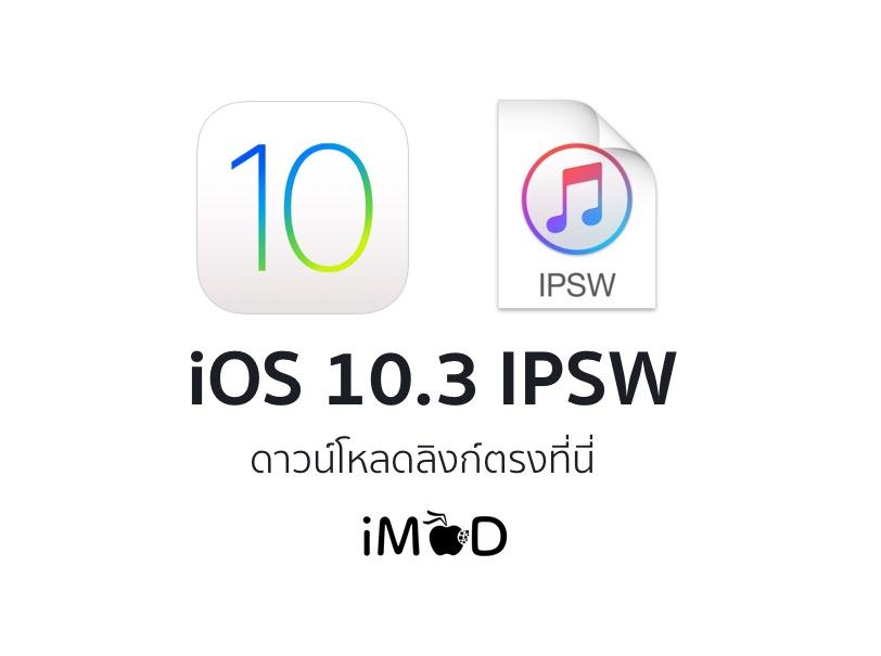 ดาวน์โหลด iOS 10.3 IPSW เวอร์ชันสมบูรณ์ ลิงก์ตรงโหลดแรงจาก