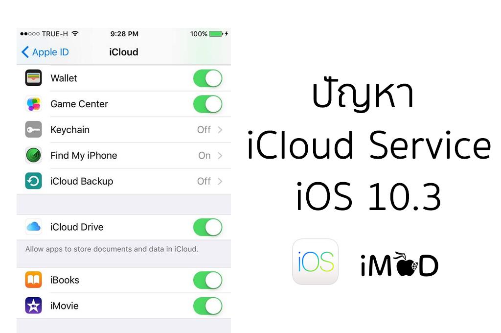 Apple ออกโรงเตือนผู้ใช้ iCloud ใน iOS 10.3 แนะนำให้ปิด