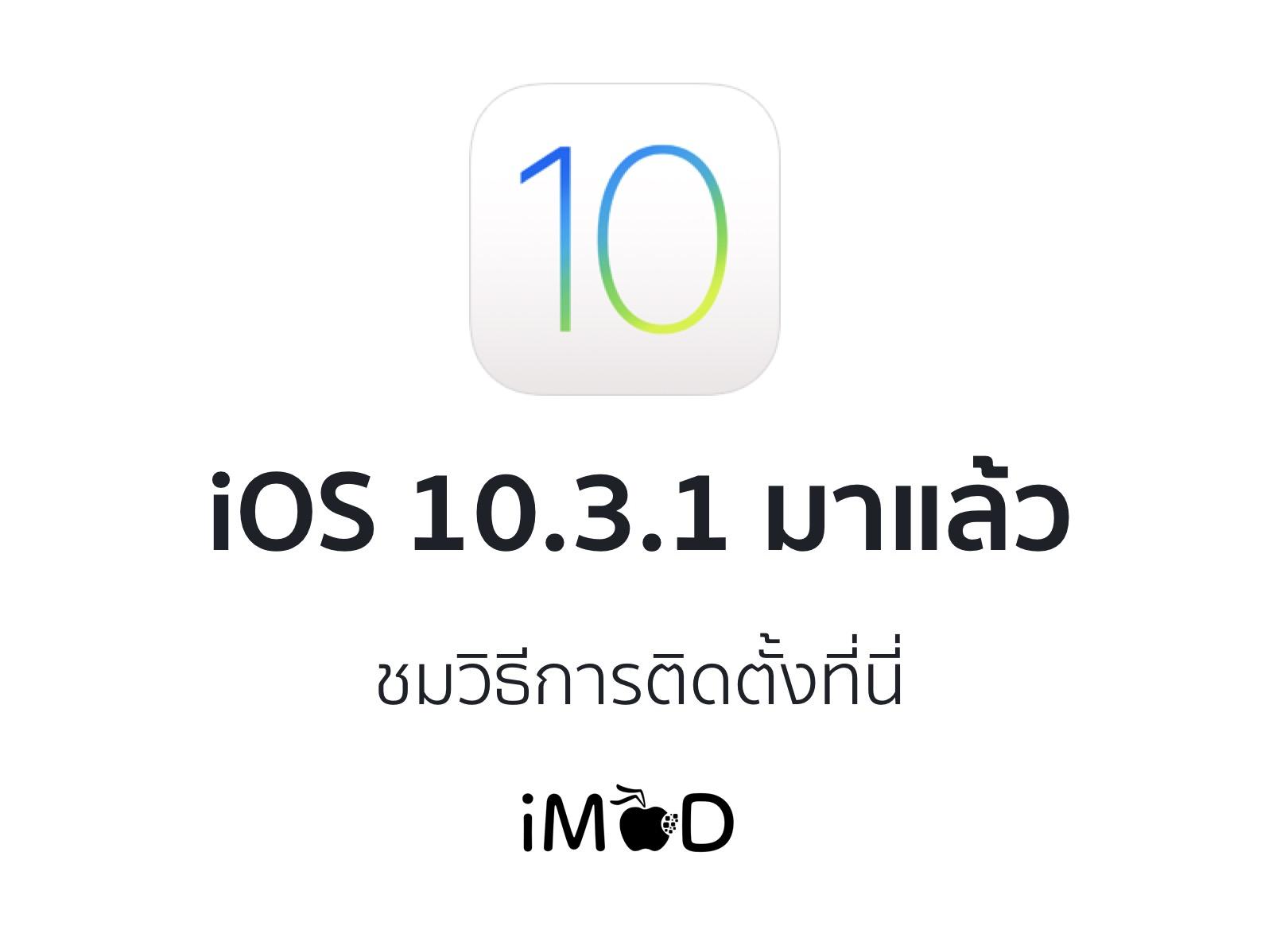 Apple ปล่อย iOS 10.3.1 ให้อัปเดตแล้ววันนี้ ชมวิธีการได้ที่นี่