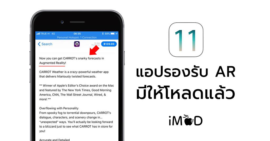 แอปพลิเคชันใน App Store ที่รองรับ ARKit, Drag Drop และ