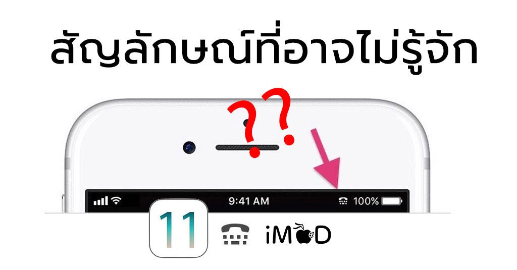 10 สัญลักษณ์บน Status Bar ใน iOS 11 สำหรับ iPhone ที่หลาย