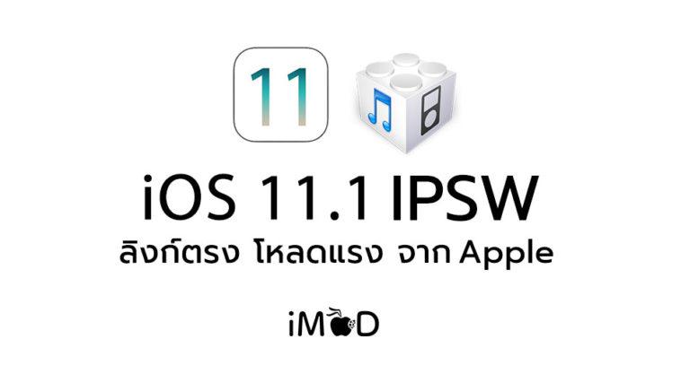iOS 11 (ไอโอเอส 11) เปิดตัวฟีเจอร์ใหม่ วันเกิดตัว มา